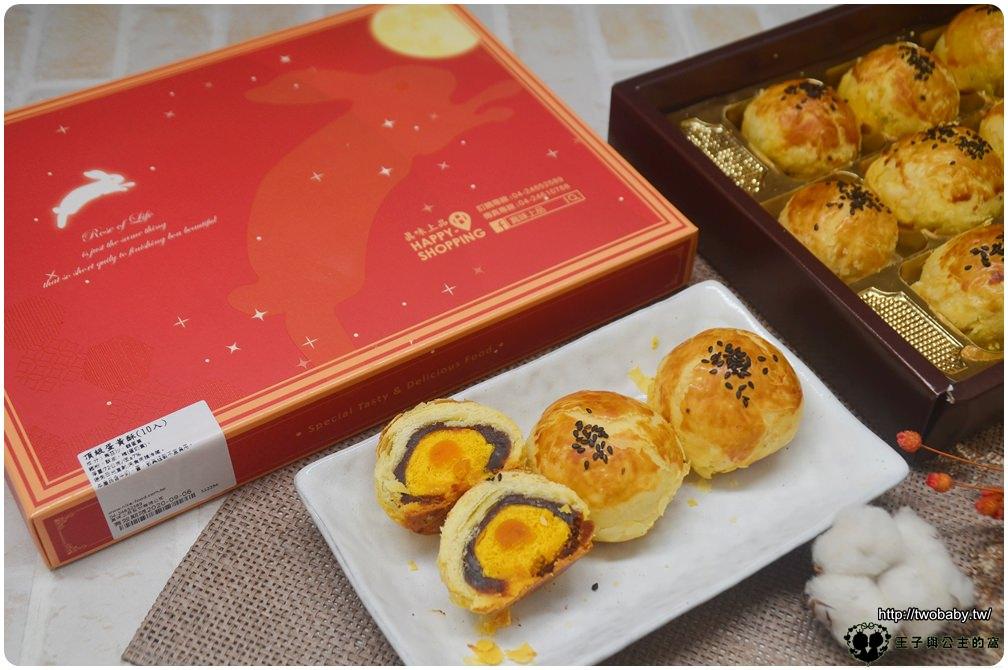 宅配美食  真味上品 頂級蛋黃酥 每日現烤200顆蛋黃酥免費吃 傳說中的真味上品『這一顆』蛋黃酥