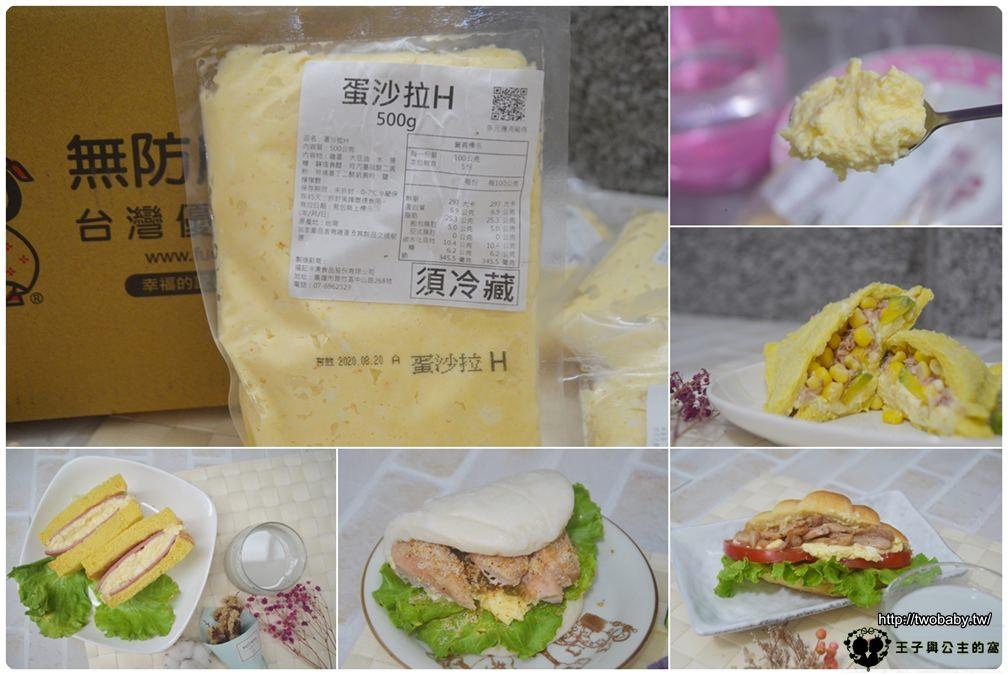 宅配美食|福記食品-福記新品~極鮮 初生蛋沙拉(蛋沙拉家庭用)早餐好幫手 媽媽愛心簡單上桌