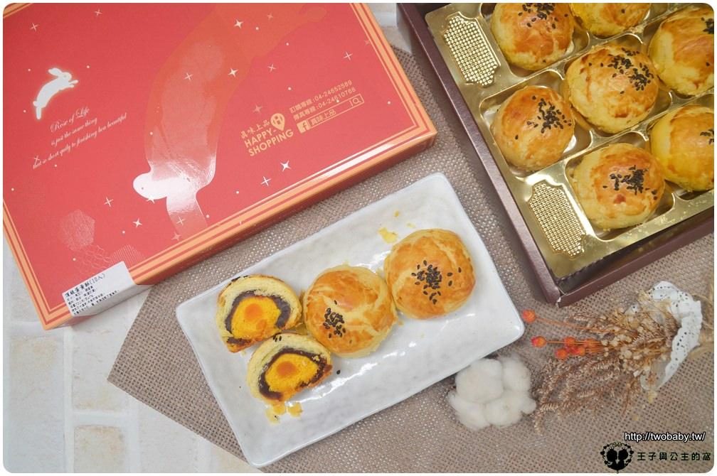 宅配美食| 真味上品 頂級蛋黃酥 每日現烤200顆蛋黃酥免費吃 傳說中的真味上品『這一顆』蛋黃酥