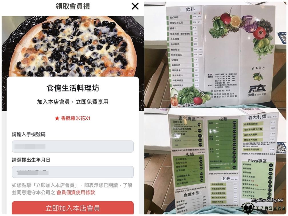 嘉義美食|嘉義餐廳|食儻生活料理坊 不僅有披薩還有義大利麵跟火鍋