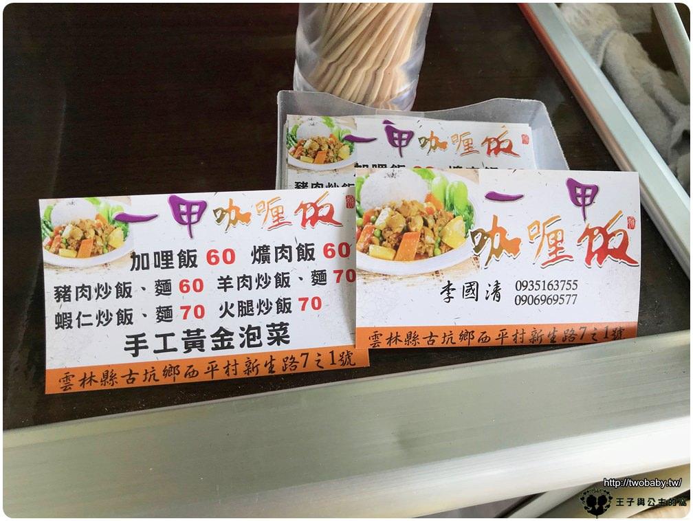 雲林古坑美食|古坑 一甲鐵板 炒飯炒麵-咖哩飯 銅板美食 自製泡菜&白蘿蔔一絕
