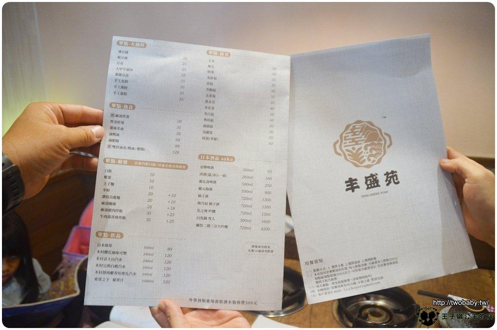 嘉義美食 -嘉義火鍋|丰盛苑 私藏鍋物 嚴選冷藏原肉加上特製湯頭 還有網美用餐環境