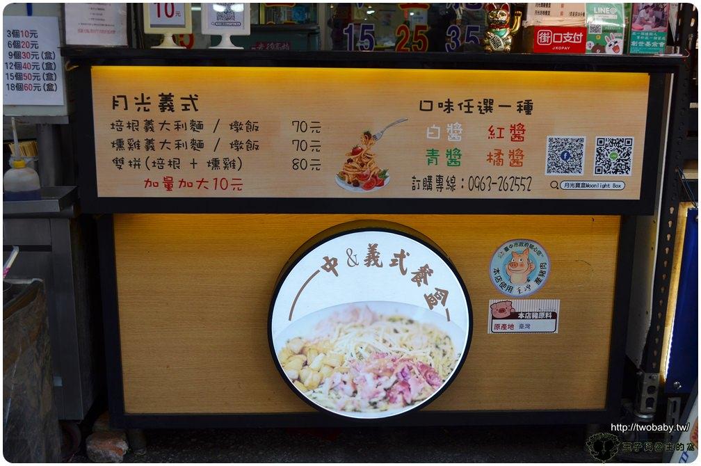 台中美食|一中街義大利麵|月光寶盒 Moonlight Box -一中總店 學生族最愛銅板美食