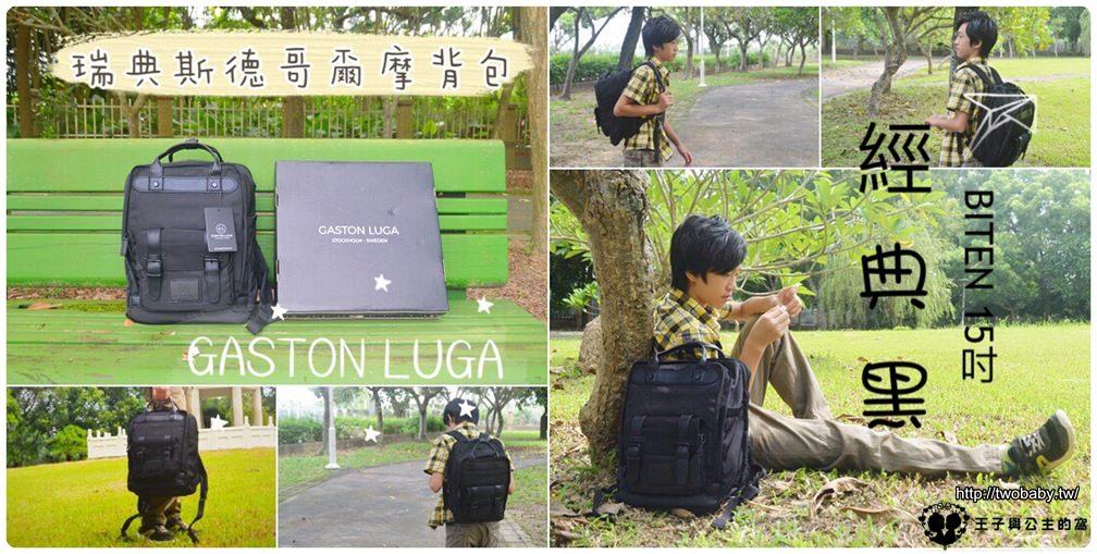 宅配好物-背包推薦|書包、電腦包、休閒包|瑞典斯德哥爾摩背包品牌 GASTON LUGA -BITEN 15吋 經典黑
