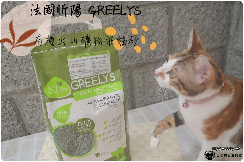 宅配貓咪好物-推薦貓砂-法國昕陽 GREELYS 天然有機火山泥貓砂-法國貓砂-達伶寵物精品